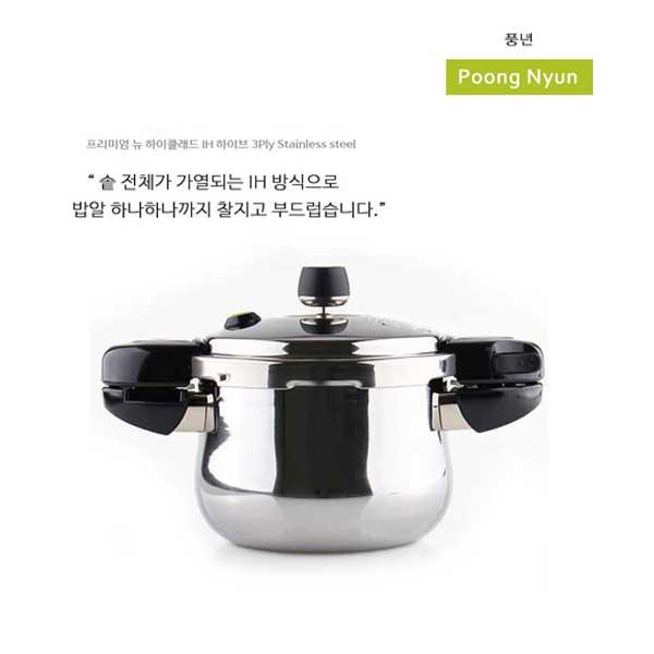 풍년 뉴 하이클래드밥솥, 하이클래드 IH 하이브 6인용