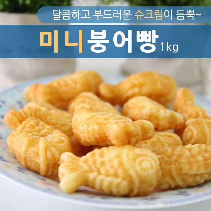 카스타드 미니 붕어빵 1kg/간식/슈크림/타이야키, 1팩, 1kg
