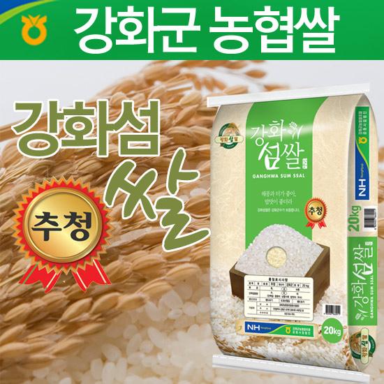 강화섬쌀 추청쌀 1개 20Kg