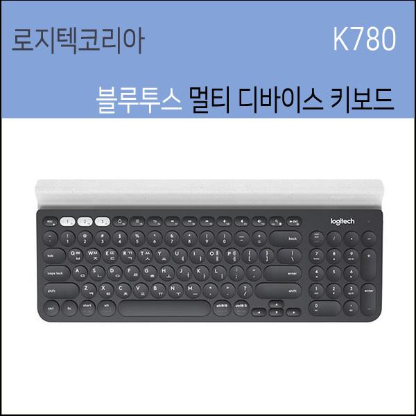 로지텍 K780 블루투스 멀티 디바이스 키보드 정품, 블랙