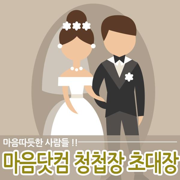 마음닷컴 식전영상 모바일청첩장 무료 청첩장