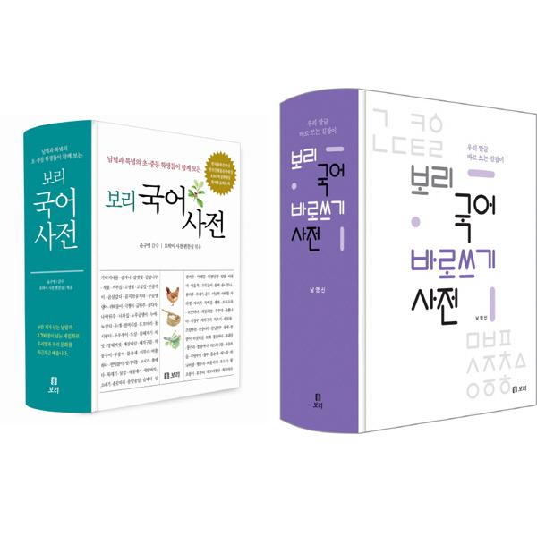 보리 국어사전 + 보리 국어바로쓰기 사전