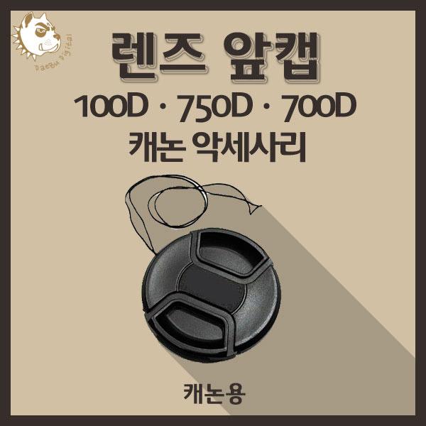 캐논 100D 750D 700D 카메라악세사리 렌즈 앞캡 - 캐논용, 55mm
