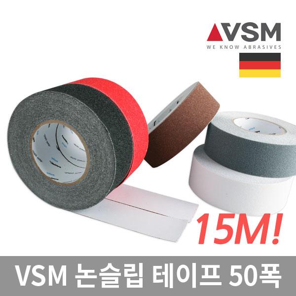 독일VSM사 고품질 미끄럼방지 논슬립 테이프 15M 50폭