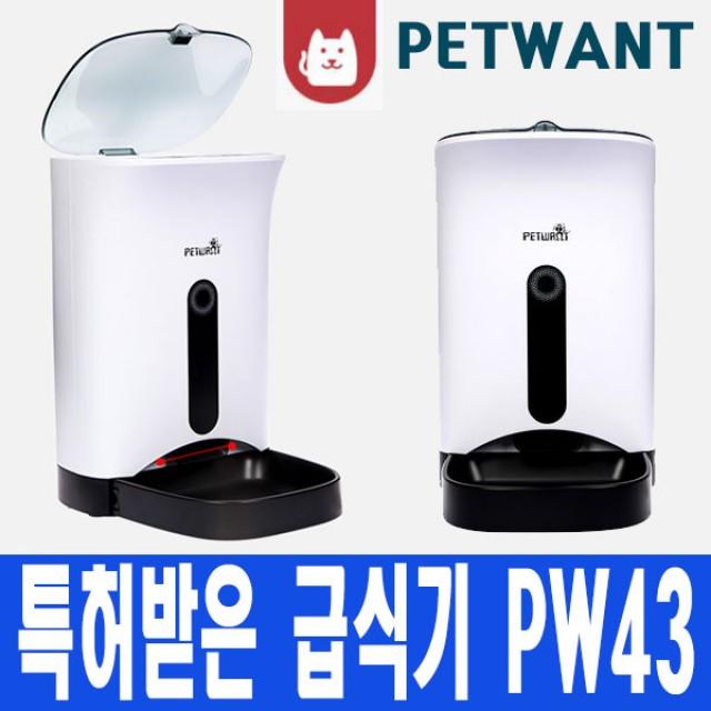 셀피 애견 강아지 자동급식기 먹이급여기 특허 일본인기상품TycheLIz, 본상품선택, 1