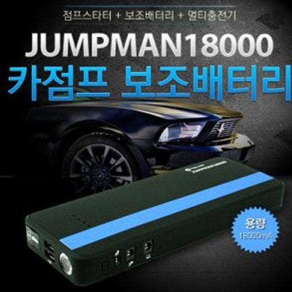 카점프스타터점프맨18000/보조배터리/점프선/카점프/카점프스타터/휴대용배터리/캠핑용품/밧데리, 단일 수량
