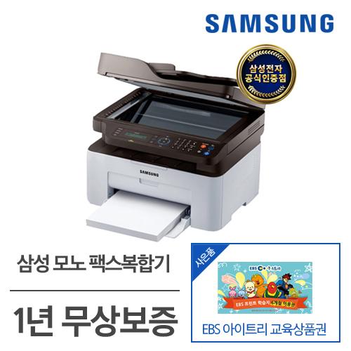 삼성전자 SL-M2077F 흑백레이저 팩스복합기