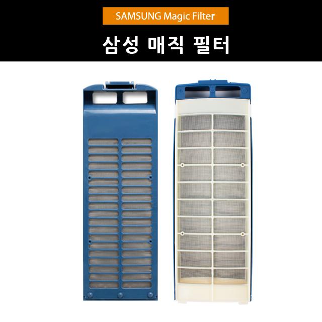 넥스템 삼성 세탁기 거름망 매직 필터, 2개-18-18827285