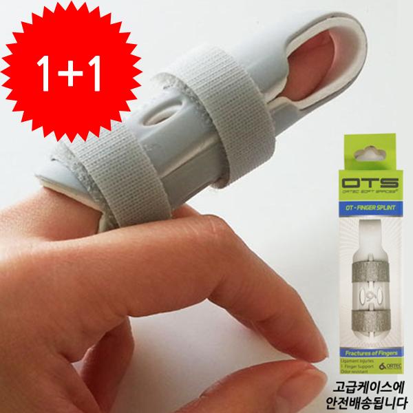올텍 플라스틱 손가락부목보호대(케이스포함)-2개 손가락보호대, 2개