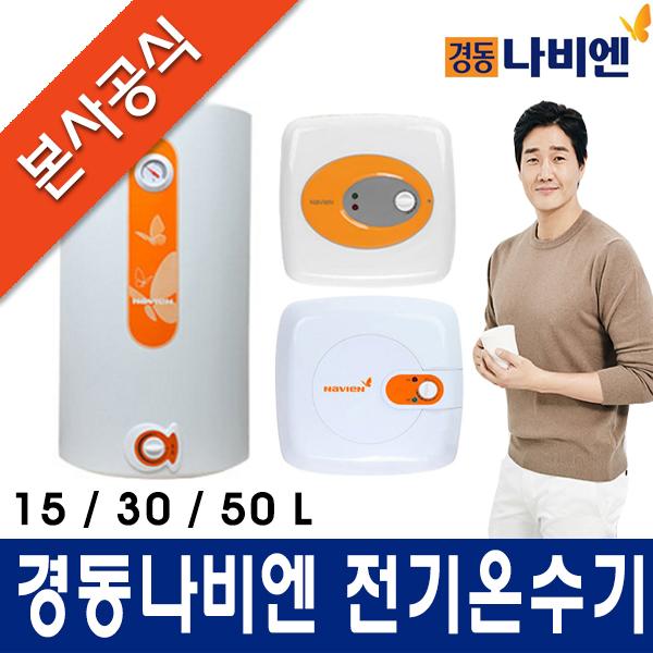 나비엔 저장식 법랑 전기온수기, EW-30N