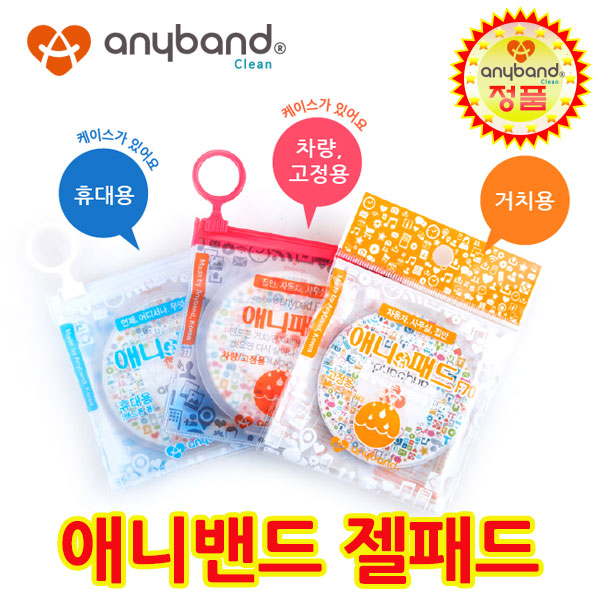 애니밴드 젤패드 애니젤패드 고정용(지퍼포장), 1개