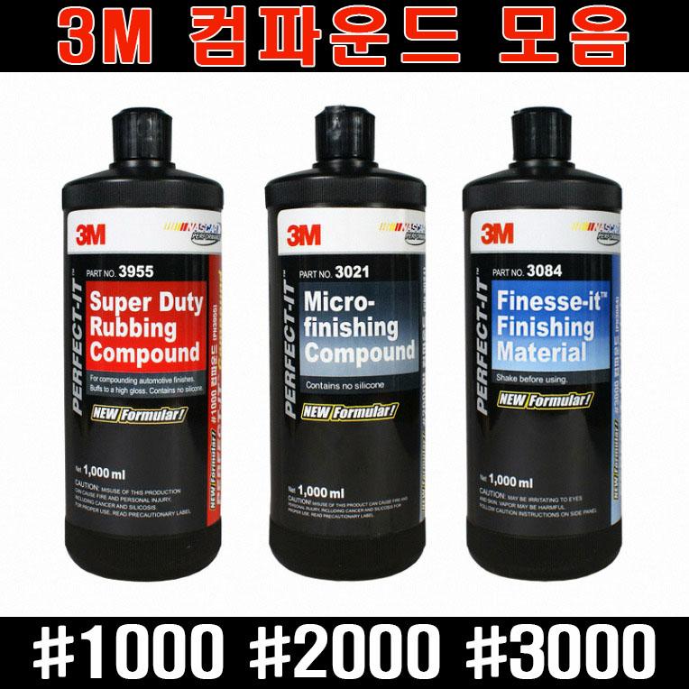 3M [쓰리엠] PN3084 컴파운드(#3000)