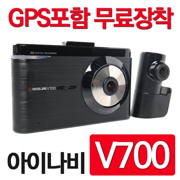 [추천]  무료장착/아이나비V700+외장GPS/포맷프리/타임랩스/HD, 블랙골드2K+OBD2+GPS/제트카매장무료장착(국산차) 할인!!