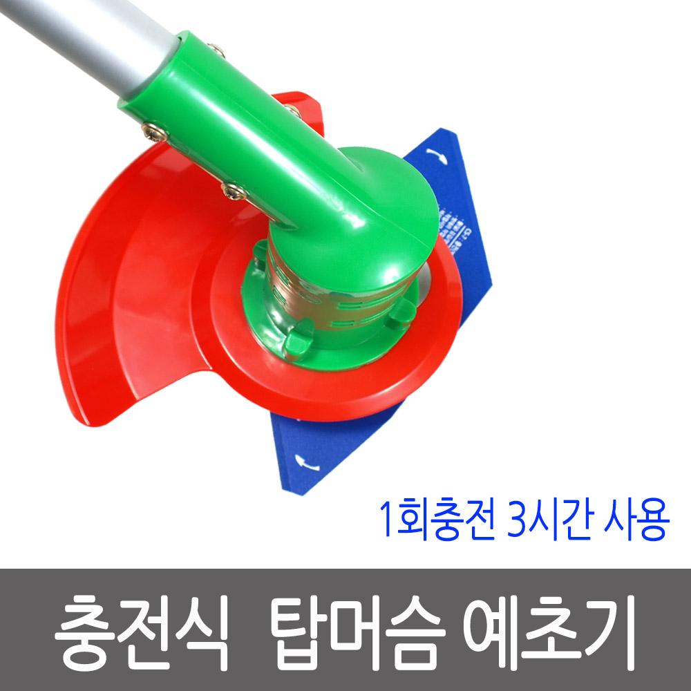 엠파워텍/1회충전 3시간사용하는 탑머슴 예초기 충전식 전기예초기 접이식_c