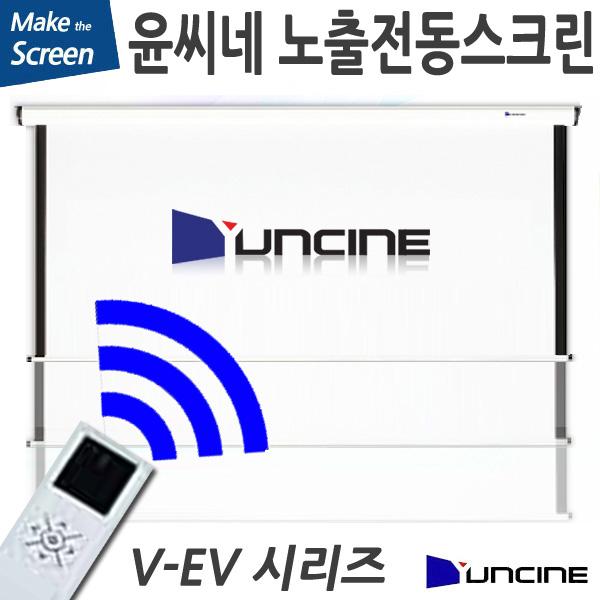 윤씨네 노출형 V형 전동스크린 V-EV80 V-EV100 V-EV120 스크린, 100인치(4:3)