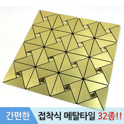 접착식 알루미늄 메탈 타일, 골드 다각형, 1개