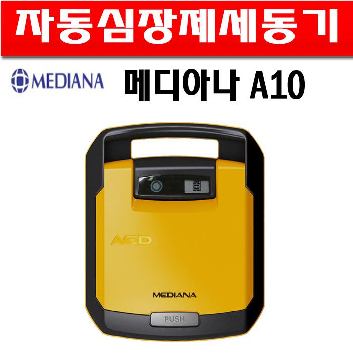 메디아나 하트온 A10 제세동기 심장충격기/ AED, 77개
