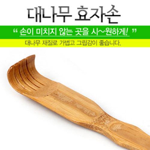 포스아트 대나무 효자손, 1개