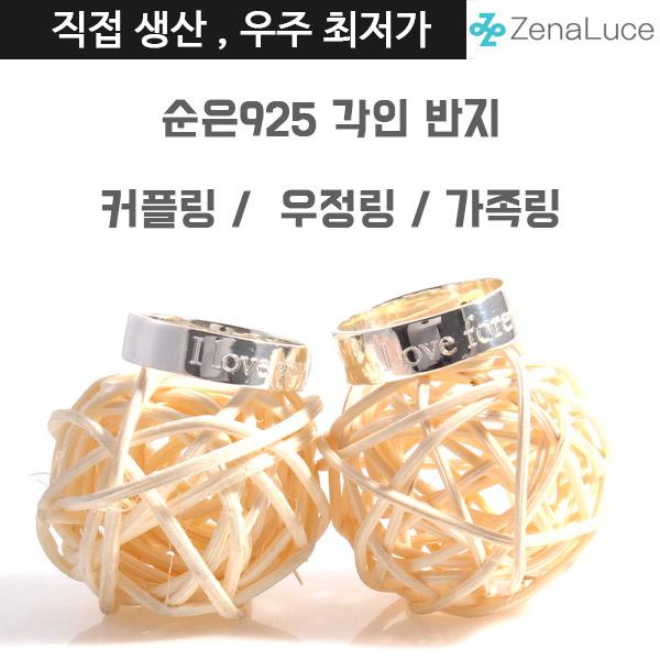 제나루체 순은925반지 커플링 우정링 가족링 반지