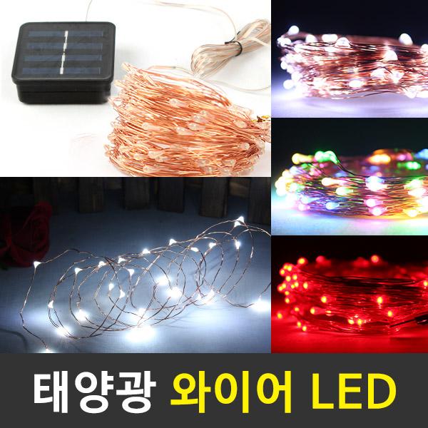 솔라콤 태양광 와이어 LED 정원등 LED조명 야외조명, 컬러