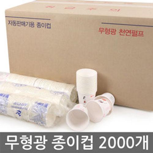 무형광 위생종이컵(2000개)