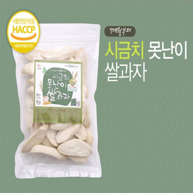착한가격 유아과자) 시금치 못난이 쌀과자 7개월부터 유아간식 유기농쌀과자 아기쌀과자 국내산, 본상품선택