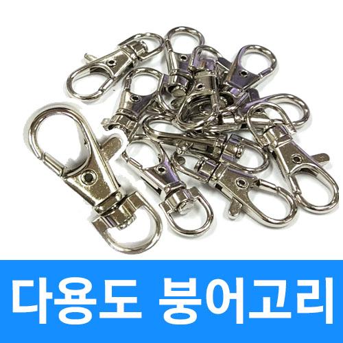 조일테크 붕어고리 열쇠고리 키링 연결고리 악세사리 부자재 쇠고리, 붕어고리 S, 10개