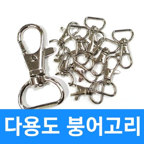 조일테크 붕어고리 열쇠고리 키링 연결고리 악세사리 부자재 쇠고리, 붕어고리M, 10개