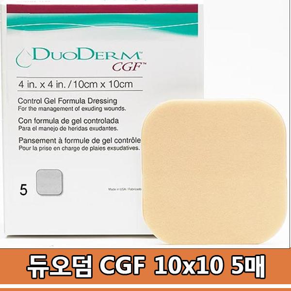 CONVATEC 듀오덤 (DuoDerm) - CGF 10cm*10cm 판매단위:박스(5매), 1box