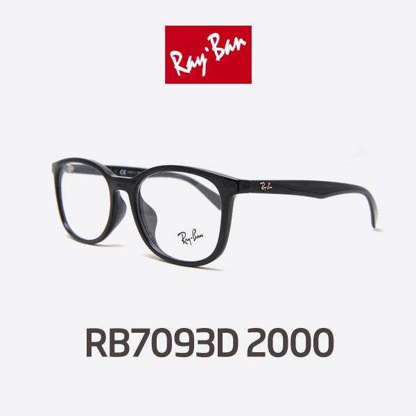 RB7093D 2000 레이벤 안경 7093 RAYBAN