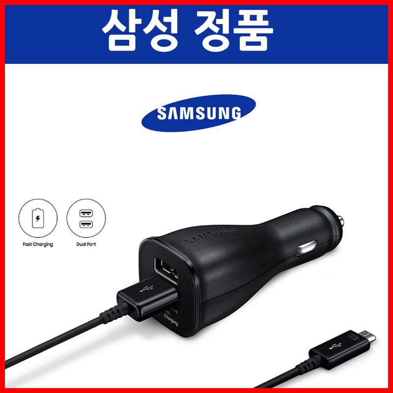 삼성 정품 듀얼 급속 차량용 충전기 LN920 동시 충전, 1개, 블랙