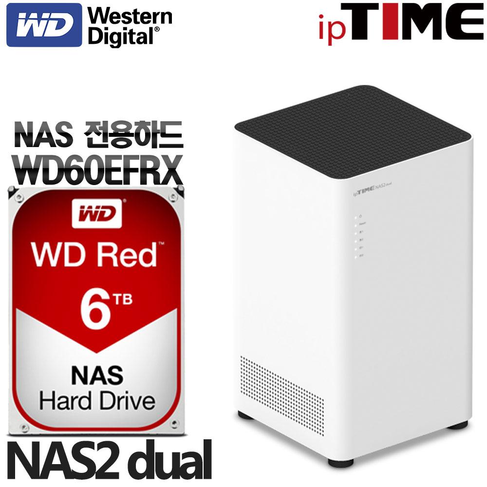 IPTIME NAS2dual 가정용NAS 서버 스트리밍 웹서버, NAS2DUAL + WD RED 6TB NAS (WD60EFRX) 나스전용하드장착