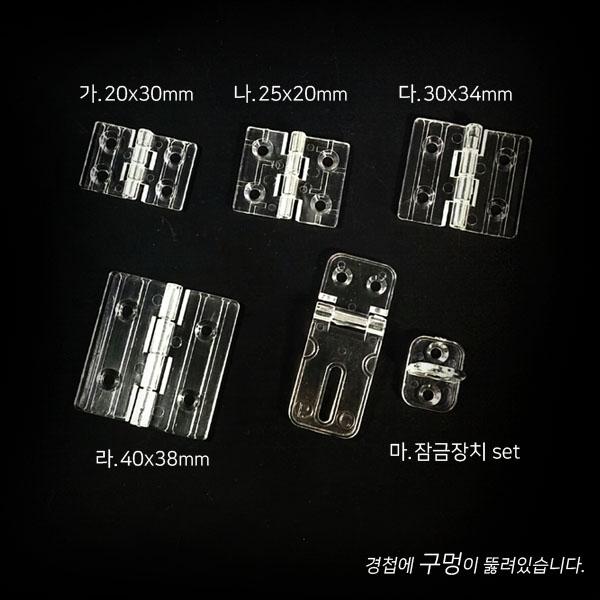 투명아크릴경첩5종/투명PC경첩/구멍있는경첩/피규어, 라형_대형 40mm 경첩