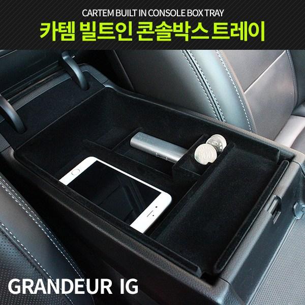 카템 그랜져IG 전용 빌트인 콘솔트레이/콘솔박스
