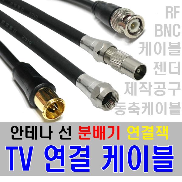 케이블마트 TV 안테나선 유선케이블 RF 동축 연결선 분배기 선택기 BNC 변환젠더, D27 안테나 연장케이블 50m (POP 23613106)