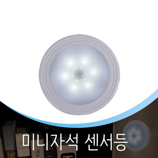 GL 절전형 무선 미니 자석 LED 모션 센서등, ★GL 미니 ★자석★ LED 모션 센서등