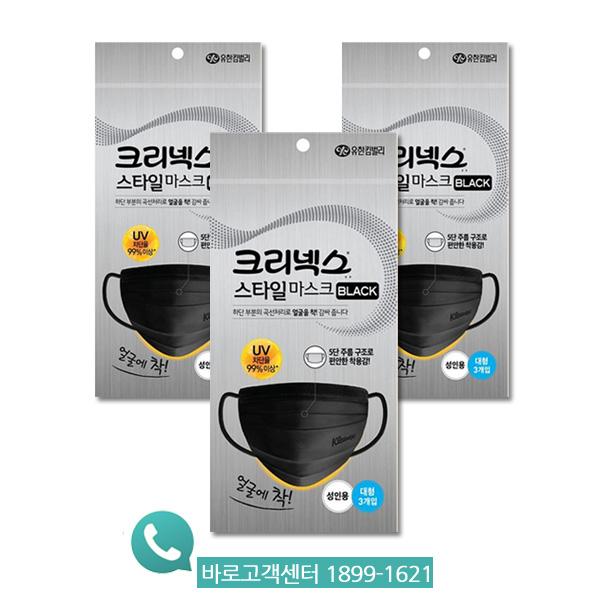 크리넥스 스타일 블랙 마스크 대형 3P, 3개입, 3개