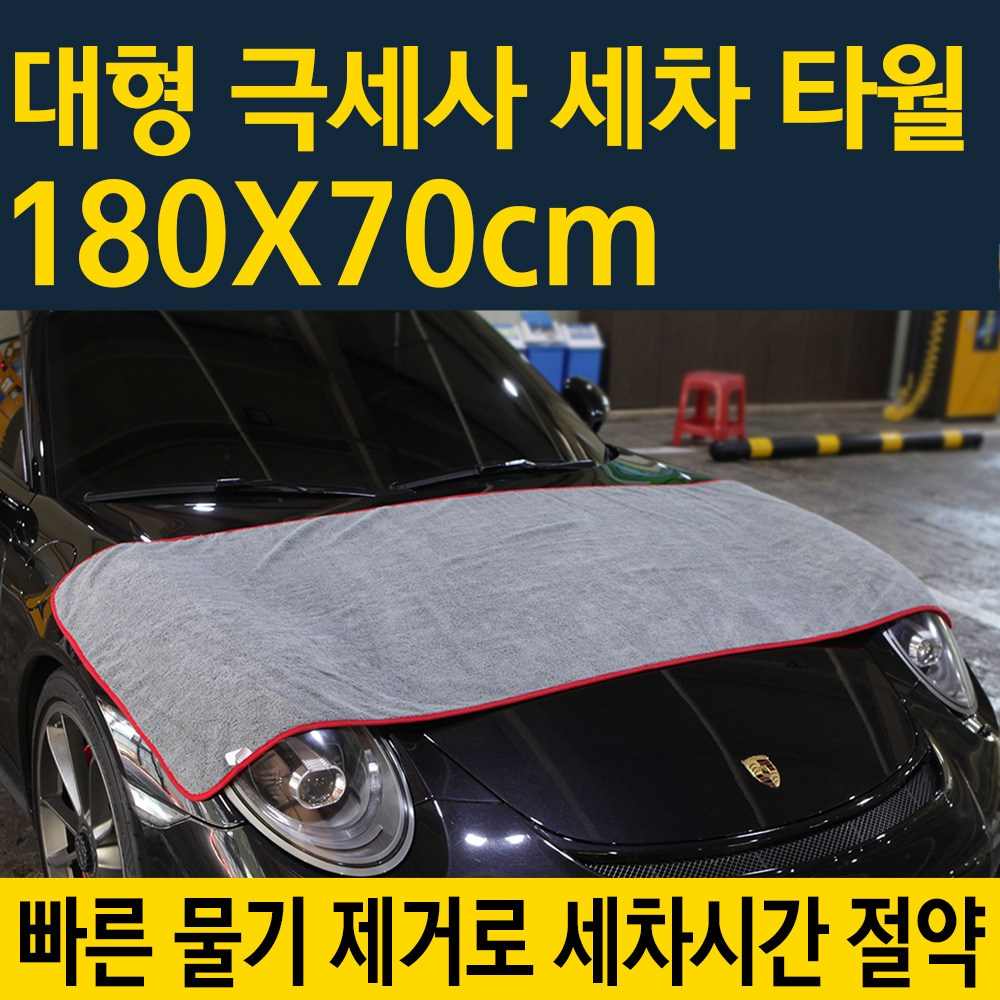 슈퍼마미 대형 세차타올 드라잉타월 극세사걸레 180X70cm 타월/브러쉬