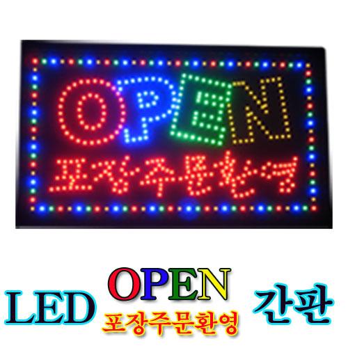 한빛커머스 LED OPEN 간판, 1개