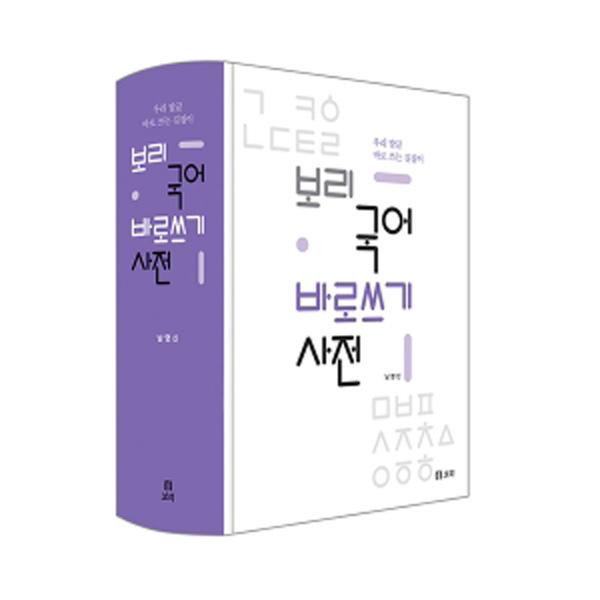 [보리] 국어 바로쓰기 사전, 단품