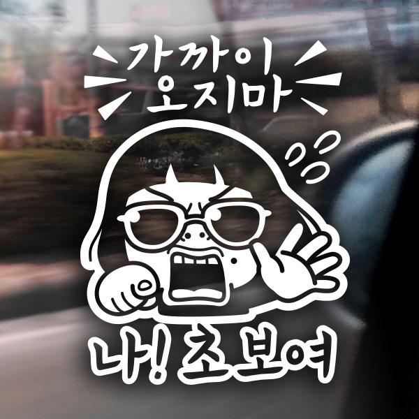 제제데코 초보운전 안전운전 차량 스티커 01, 009_가까이오지마나초보여_반사