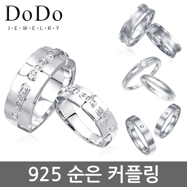 도도쥬얼리 실버(925순은) 커플링 반지