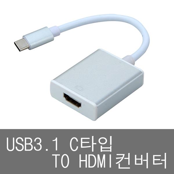 파트스캐너 USB3.1 C타입 변환 컨버터 우체국특송, USB3.1 TO HDMI 컨버터