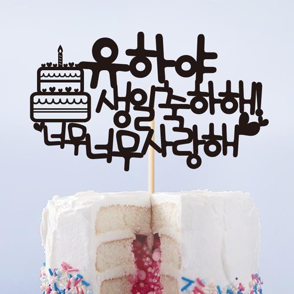 이베이비랜드 생일 케이크 토퍼, TP.156_너무사랑(블랙), 1개