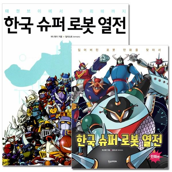 [한스미디어] 한국 슈퍼 로봇 열전 세트 1 2 (전2권) 태권브이에서 우뢰매+만화편, 한스미디어