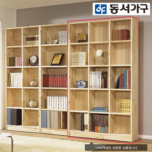 [동서가구] 원목삼나무 심플1200 책장 DF903612, 단일상품