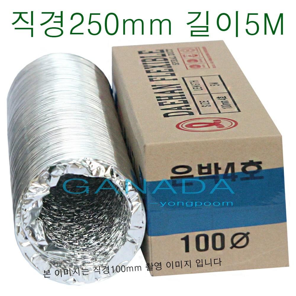 가나다용품 알루미늄닥트호스 직경250mm 길이5M 덕트 후렉시블 송풍기 환풍기자바라 250파이 10인치 은박 닥트후드 닥트자재 연기흡입호스, 1개