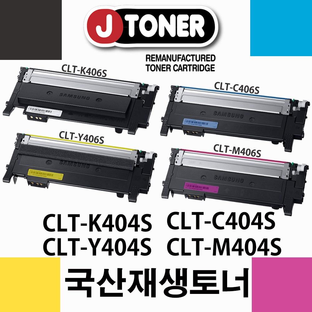 제이토너(공장직영) SL-C483FW, 신재생 <K404S>검정, 1개