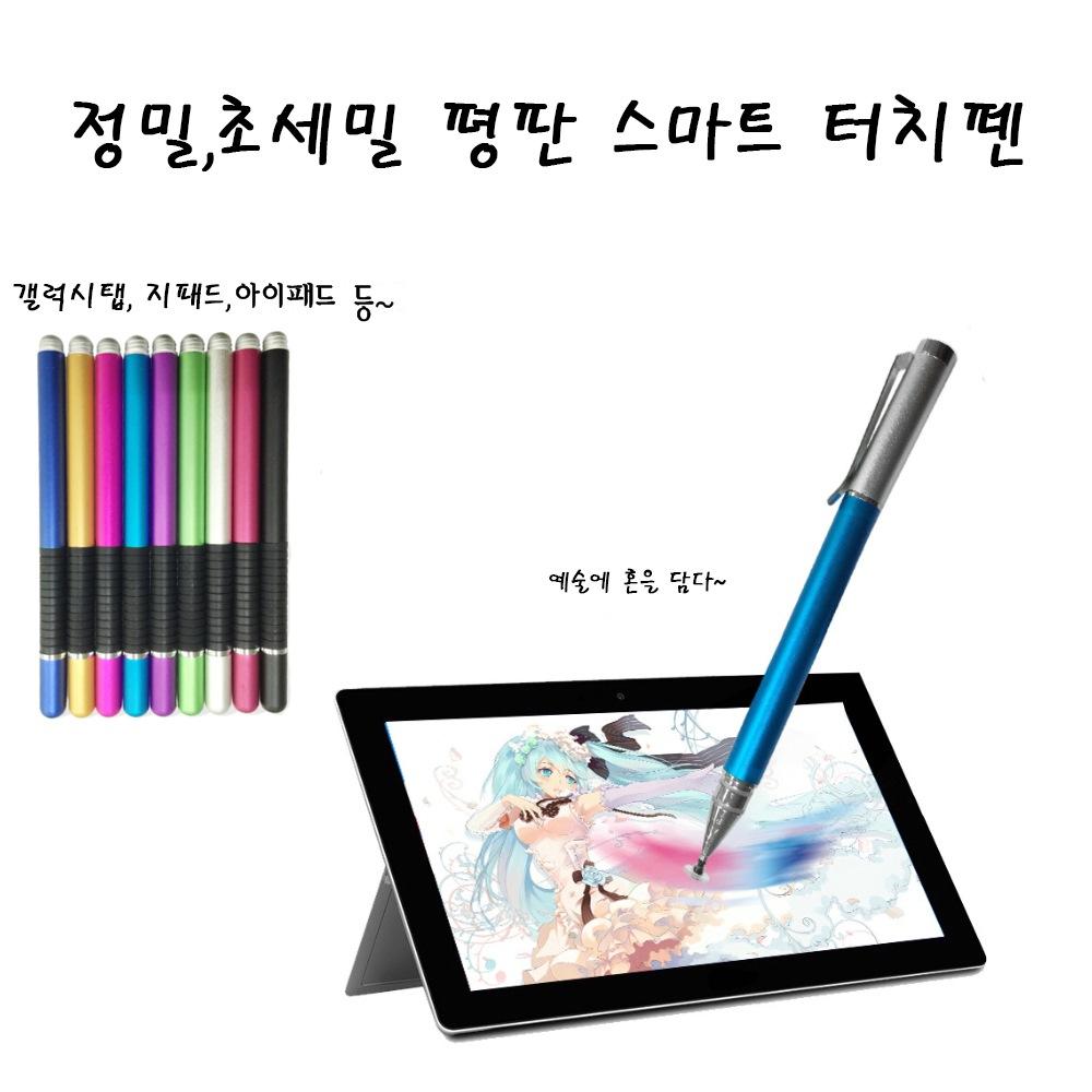 아이패드 초정밀 스마트펜, 블루, 1개
