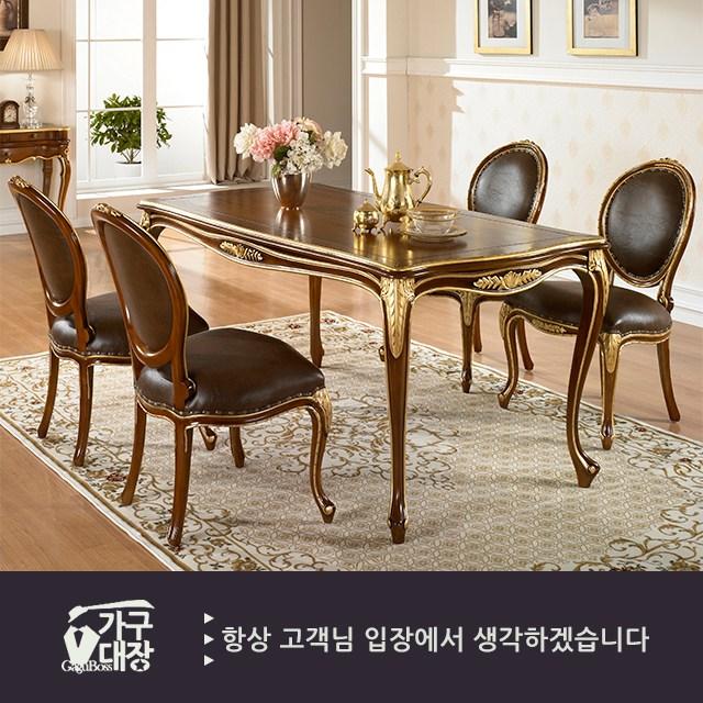 가구대장 게렌 엔틱 4인용 원목식탁 엔틱식탁, 서울 경기